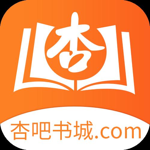 杏书宝典app破解版v1.0.0.5 无限杏币版