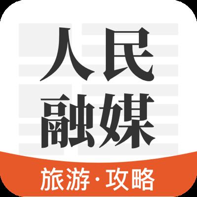 人民融媒app手机版v1.0 最新版