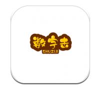 数字击闯关赚钱app红包版v1.0.0 安卓版