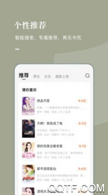 蓬莱书屋app无限书币版v1.0 无广告版