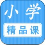 小学精品课手机客户端v1.0.0 最新版