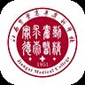 江西医学高等专科学校app掌上专医v3.2.0 安卓版