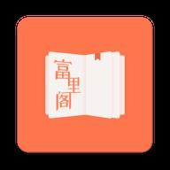 富里阁小说app破解版v1.0 去广告版