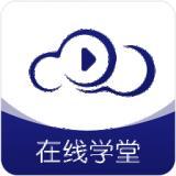 在线职学堂(职业考证)手机客户端v1.1.7 安卓版