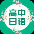 高中日语爱语吧app安卓版v1.0 手机版
