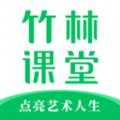 竹林课堂app手机版v1.0 安卓版