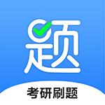 中公考研题库考研刷题app免费版v1.0 2021最新版
