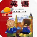 外研版英语四下英语课本电子版v1.0.2 安卓版