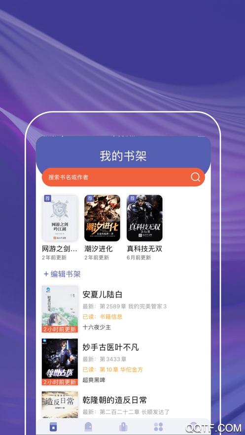 紫红书阁app无限阅币版v1.0.0 无广告版