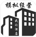 模拟经营我的酒店无限密码版v1.3 最新版