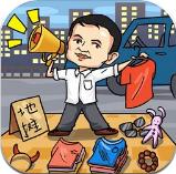 全民摆地摊赚钱版v1.0.4 红包版
