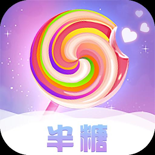 半糖交友app安卓版v1.0.1 手机版