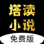 塔读小说破解版兑换码v7.62 免费版