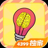 脑洞大王破解版v1.0 4399独家版