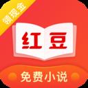 红豆免费小说应用安卓版v2.6.5 红包版