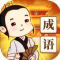 成语江湖红包版v2.2.1  赚钱版