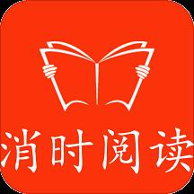 消时阅读app最新版v1.0.1 手机版