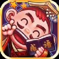 刘备猜成语红包版v1.0.0 福利版