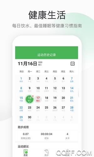 趣步跑步赚钱app红包版v1.1.3 福利版