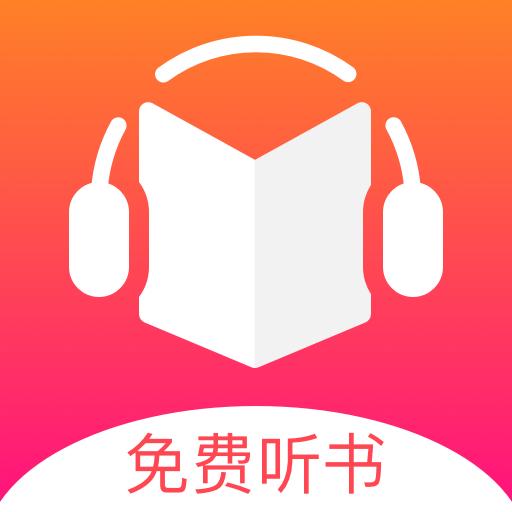 免费听书王破解版v1.6.1 安卓版