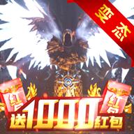 圣天使战歌送1000红包版v1.0 免费版