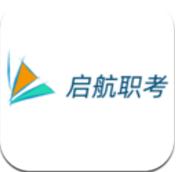 启航职考app职业考试搜题神器v1.0.0 手机版