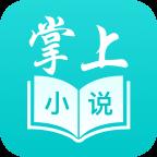掌上小说阅读软件app破解版v1.3.2 去广告版