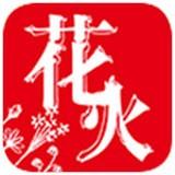 花火小说免费大全v1.2.7 手机版