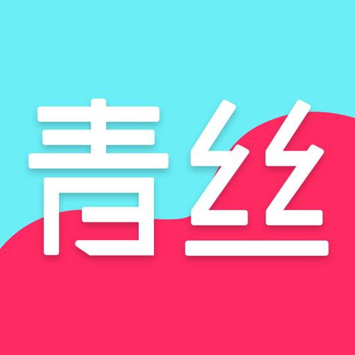 青丝交友软件最新版v1.1.0 手机版