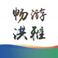 畅游洪雅app最新版v1.0.0 安卓版