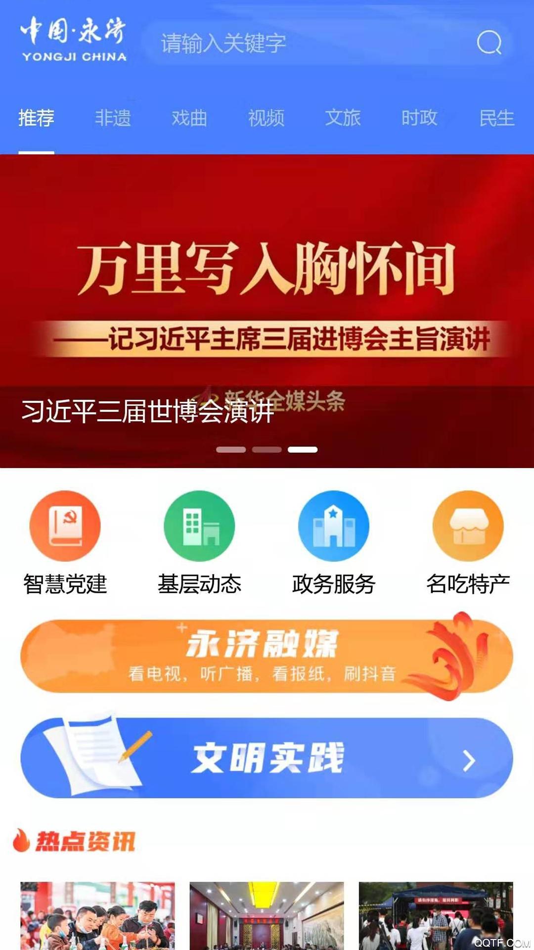 德义永济app最新版v1.0.0 安卓版