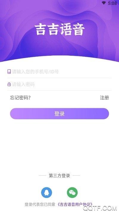 吉吉语音app安卓版v1.0.8 手机版