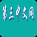 第三中文网小说全集app安卓版v1.0 无广告版