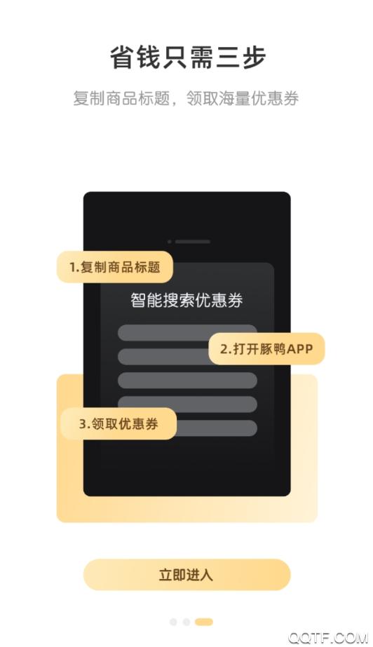 豚鸭购物返利app安卓版v1.0.1 最新版