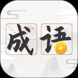 成语趣学app安卓版v1.0.1 最新版