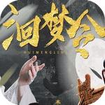 洄梦令橙光游戏破解版v1.0 金手指版