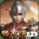 杨家将演义内购破解版v2.5.00 最新版