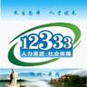 黄冈人社人脸识别验证系统app安卓版v2.0 最新版