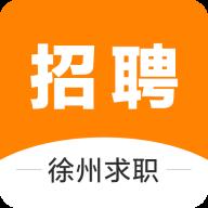 徐州招聘网最新招聘app安卓版v1.0.0 手机版