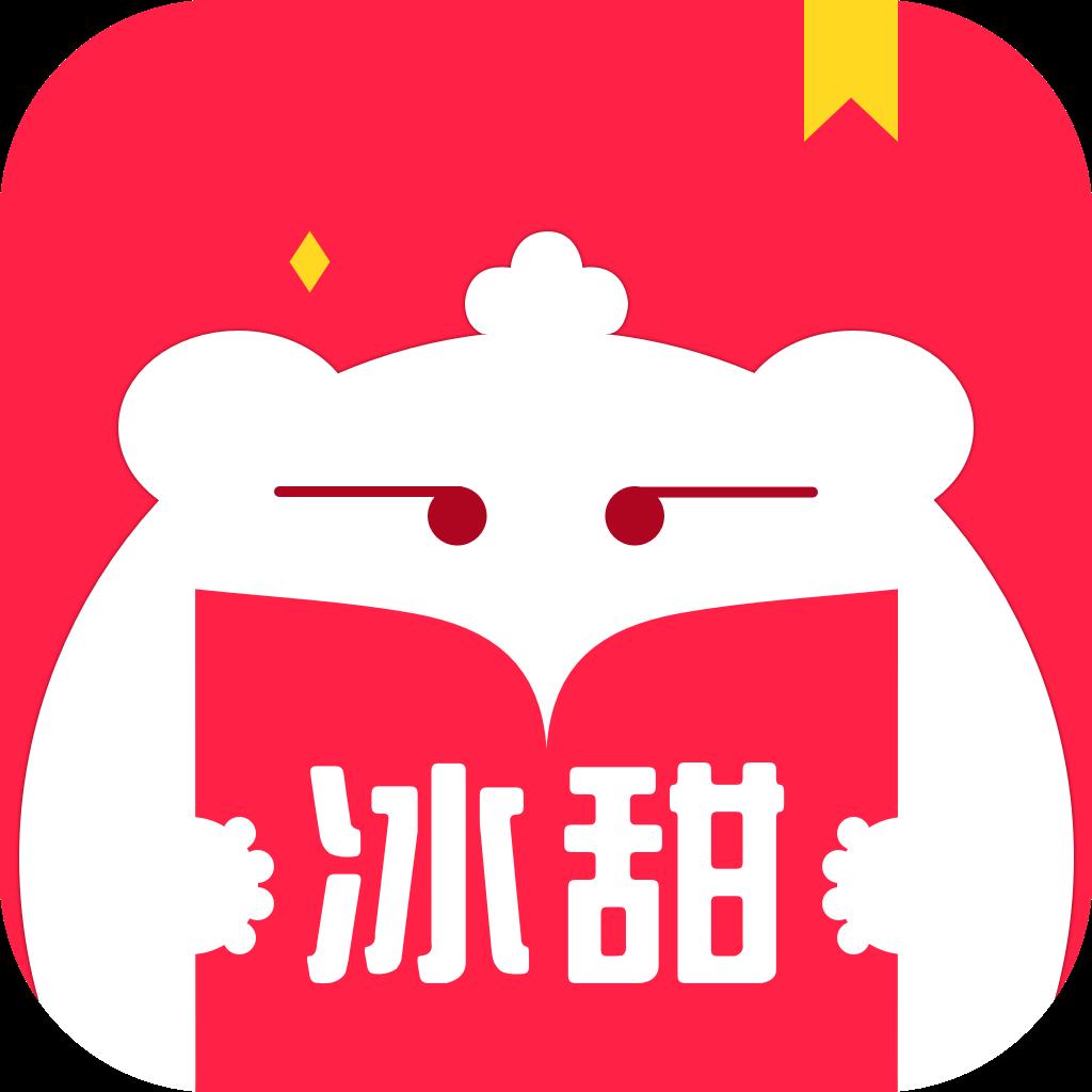 冰甜小说阅读app最新版v1.0.0 安卓版