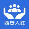 西安人社通app初始密码最新版v3.0.5 手机版版