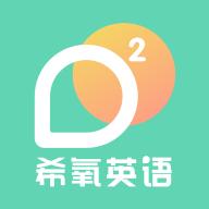 希氧app英语学习软件最新版v1.0 安卓版