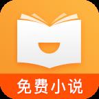 喜悦读免费红包小说最新版v1.2 赚钱版