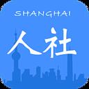 上海人社app申领失业金v4.5.10 最新版