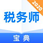 税务师宝典app安卓版v1.0.0 手机版