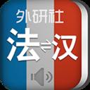 外研社法语词典破解版v3.5.2 修改版