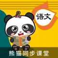 熊猫同步课堂app免费版v1.1.1 手机版