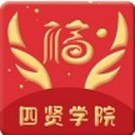 四贤幸福学院国学教育手机客户端v1.3 安卓版