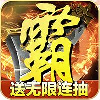 无尽争霸送千元充值版v1.0 破解版