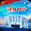 平检服务app监察监督平台v1.3.1 手机版